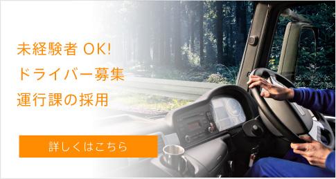 未経験者OK!ドライバー募集運輸課の採用 詳しくはこちら