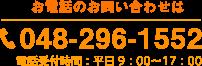 お電話のお問い合わせは 048-296-1552 電話受付時間:平日9:00〜17:00