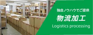 独自ノウハウでご提供 物流加工 Logistics processing